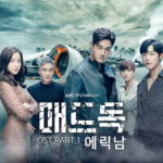 Eric Nam – Mad Dog OST Part.1 (KBS Drama)