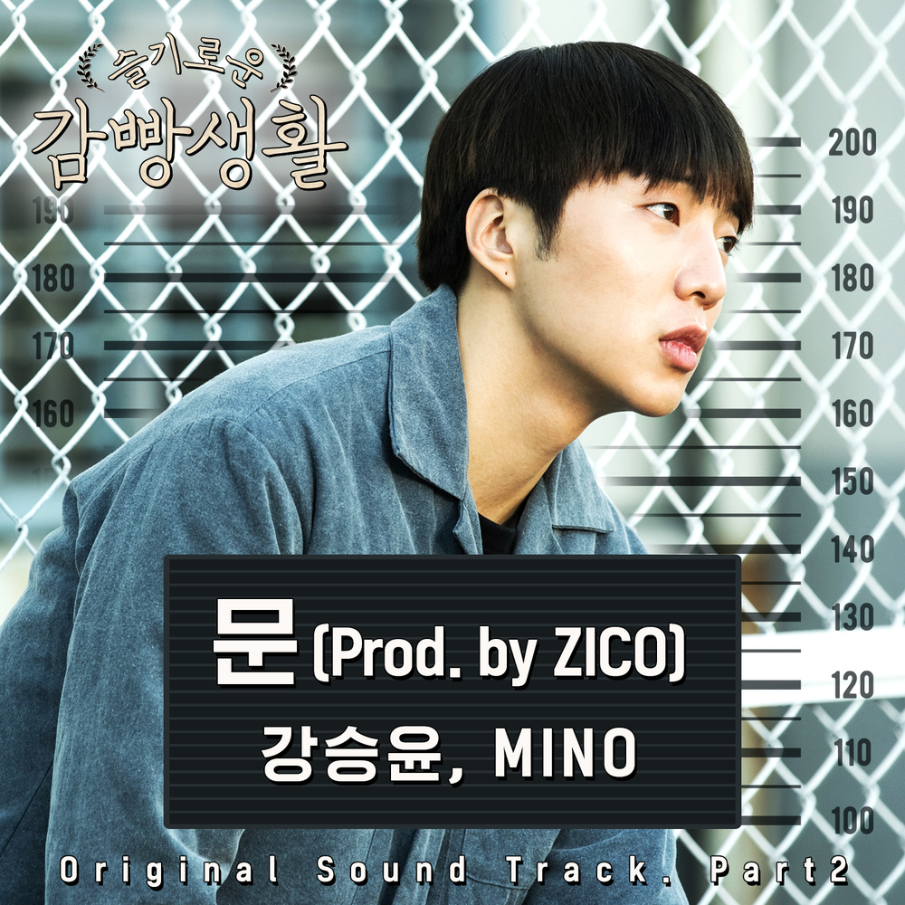 Kang Seung Yoon , MINO – Prison Playbook OST Part 2 (tvN