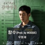 Woo Won Jae – Prison Playbook OST Part.6 (tvN Drama)