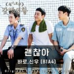 BARO, CNU (B1A4) – Prison Playbook OST Part.7 (tvN Drama)