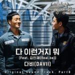 DAVII – Prison Playbook OST Part.8 (tvN Drama)