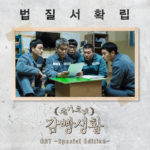 Various Artists – Prison Playbook OST (tvN Drama)